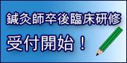 kenshu_banner1