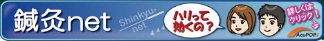 shinkyu-net_banner1bl