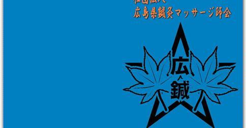 hiroshimashinkyu1