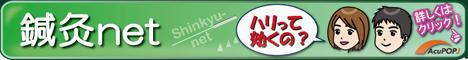 shinkyu-net_banner1gr3