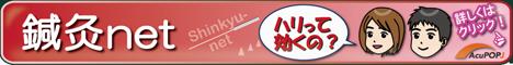 shinkyu-net_banner1rd