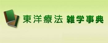 zatsugaku1