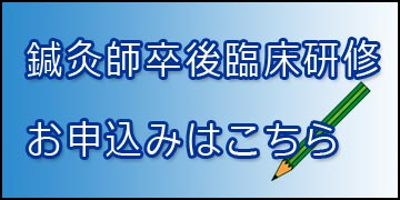 kenshu_banner3