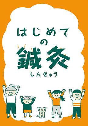 hajimetenoshinkyu_hyoshi