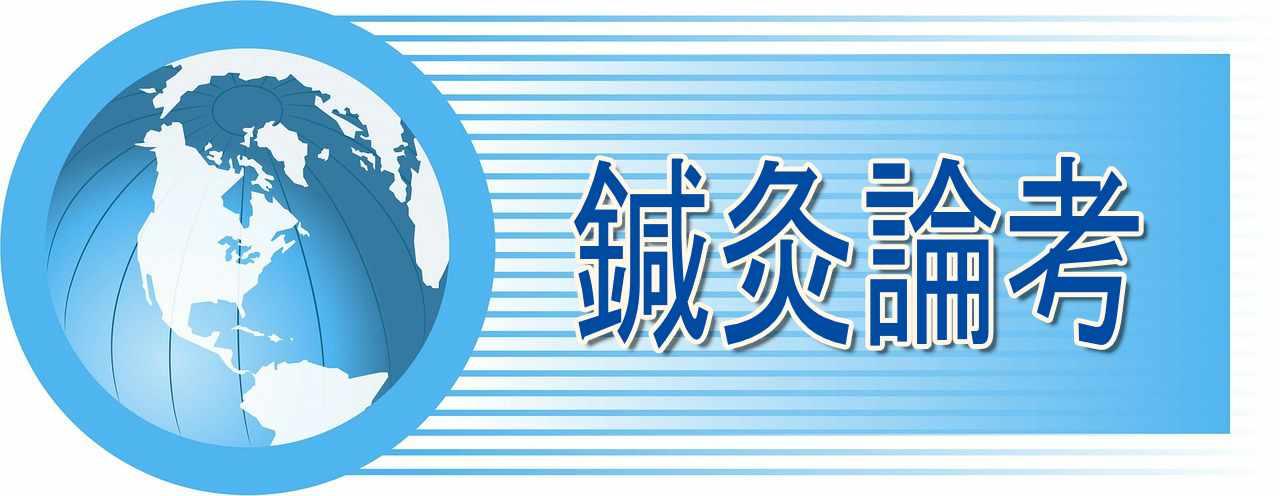logo-313541_1280鍼灸論考